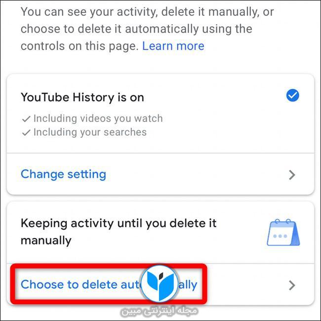 چطور به طور خودکار، هیستوری یوتیوب را پاک کنید